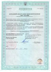 Государственный Департамент Пожарной Безопасности МЧС Украины