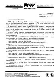 """ООО """"Дельта Вилмар СНГ"""""""