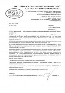 """ООО """"УКРАИНСКАЯ ЧЕРНОМОРСКАЯ ИНДУСТРИЯ"""""""