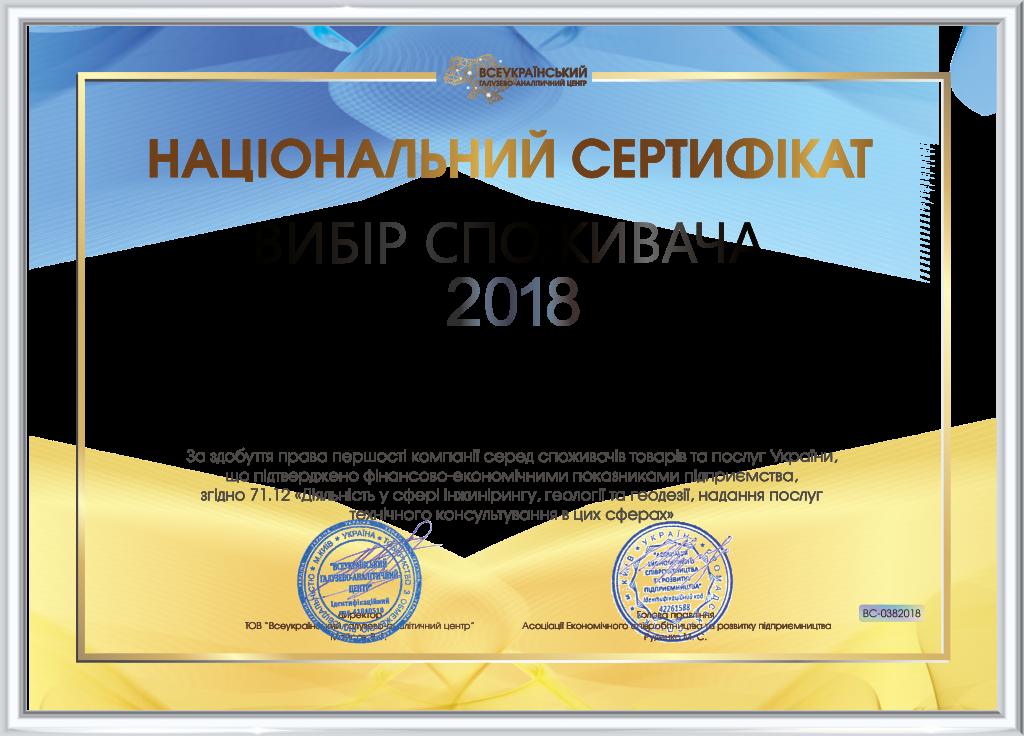 vubir spojvacha 2018 ТОВ ХІМТЕХНОЛОГІЯ-03 (1)